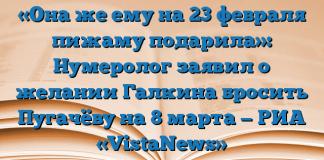 «Она же ему на 23 февраля пижаму подарила»: Нумеролог заявил о желании Галкина бросить Пугачёву на 8 марта — РИА «VistaNews»
