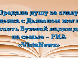 «Продала душу за славу»: Сделка с Дьяволом могла стоить Бузовой надежды на семью — РИА «VistaNews»