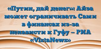 «Путин, дай денег»: Айза может ограничивать Сами в финансах из-за ненависти к Гуфу — РИА «VistaNews»