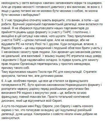 Возвращение России в ПАСЕ - Климкин заявил, что Европа потеряла доверие Украины - Новости Украины 3