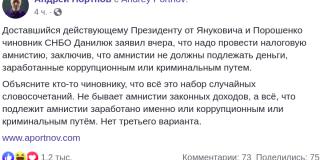 Данилюк рассказал о переговорах с Западом о налоговой амнистии