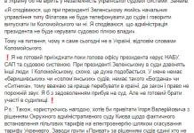 Дмитрий Вовк отказывается приезжать в Украину на допрос по делу Роттердам+