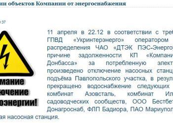 Киев ударил по десяткам тысяч жителей прифронтового Мариуполя - в городе ищут спасение - Российский Диалог