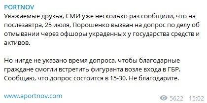 Портнов сдал точное время допроса Порошенко - фото 2
