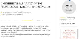 Зеленского призывают снизить зарплату Коболева в 70 раз