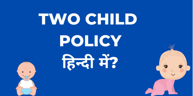 two child policy in hindi