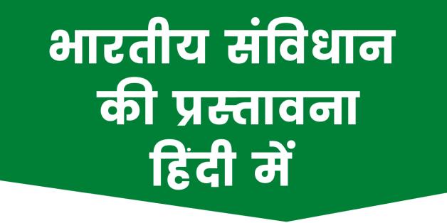 Bhartiya Samvidhan Ki Prastavna