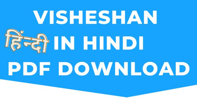Visheshan Ki Paribhasha