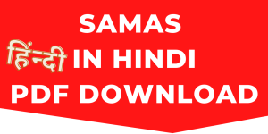 samas in hind pdf download