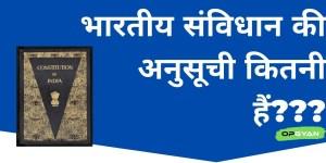 Bhartiya Samvidhan Ki Anusuchi
