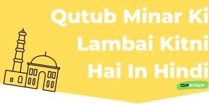 Qutub Minar Ki Lambai Kitni Hai In Hindi