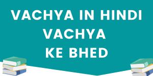 vachya in hindi