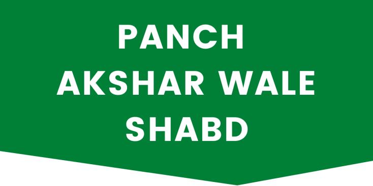 panch akshar wale shabd