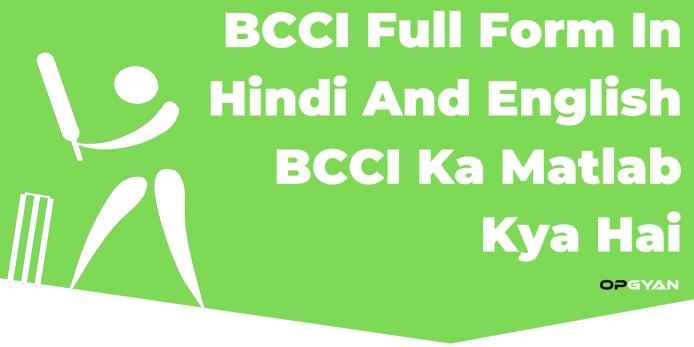 bcci full form in hindi english