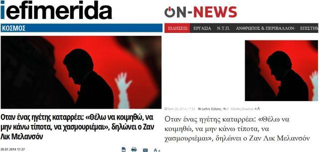 médias grecs