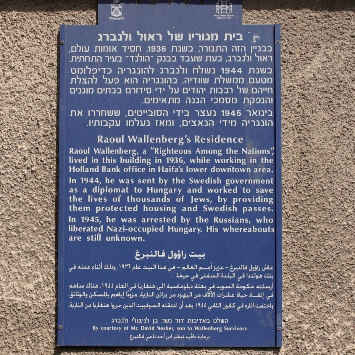 Memorial board on the Raoul Wallenberg's house in Haifa, Israel