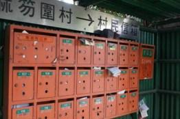 Briefkästen in Hongkong