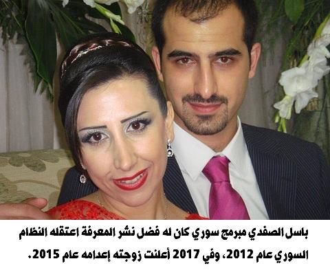 تأكيد جريمة النظام الوحشية في اعدام باسل الصفدي