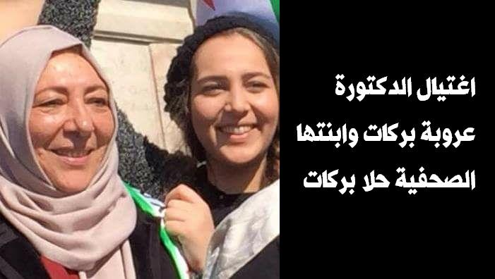 اغتيال الدكتورة عروبة بركات وابنتها الصحفية حلا في منزلهما