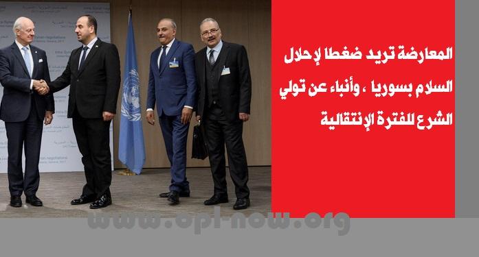 جنيف 8 : المعارضة تريد إحلال السلام بسوريا ، وأنباء عن تولي الشرع للفترة الإنتقالية