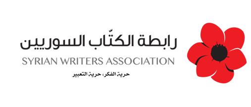 رابطة الكتاب السوريين تدين كل الاحتلالات في سوريا وتندد بجرائم النظام وحلفاؤه