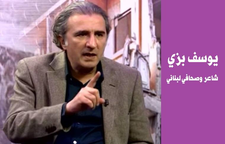 يوسف بزي :المجتمع المدني في لبنان ليس هو نفسه «المجتمع المدني»