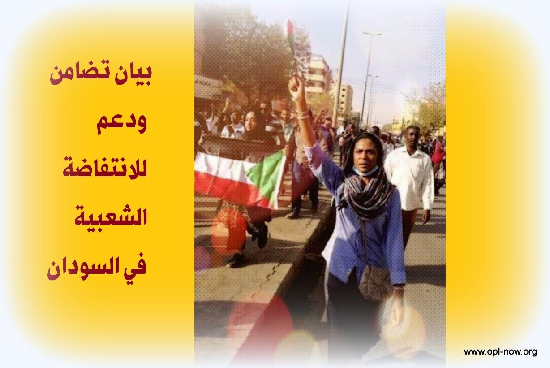 بيان تضامن ودعم للانتفاضة الشعبية في السودان