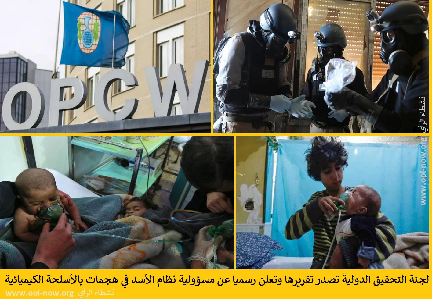 لجنة التحقيق الدولية تصدر تقريرها وتعلن رسميا عن مسؤولية نظام الأسد في هجمات بالأسلحة الكيميائية