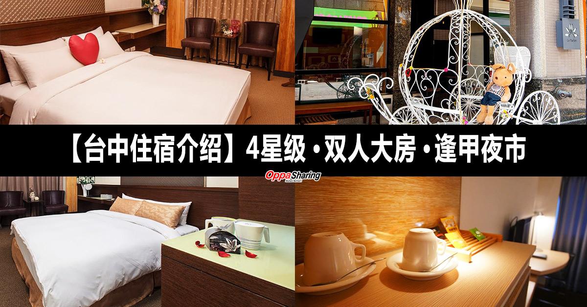 【臺中住宿好介紹】 4星級酒店 · 雙人大房 · 逢甲夜市附近 - Oppa Sharing