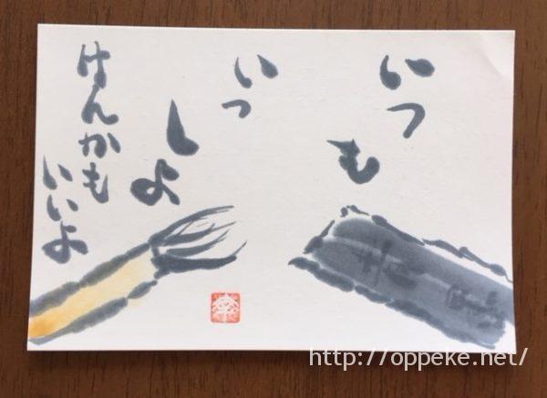 絵手紙,墨