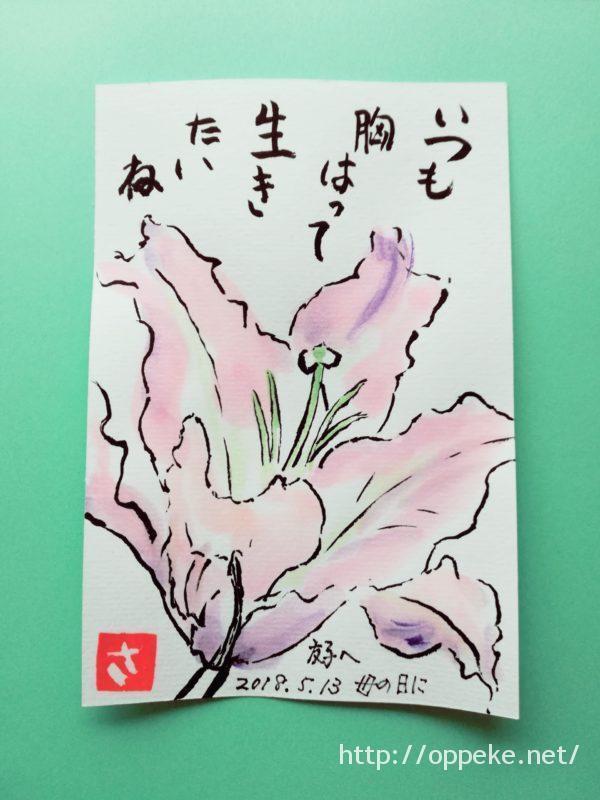 絵手紙,百合
