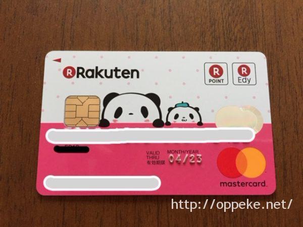 楽天カード,ピンク,パンダ