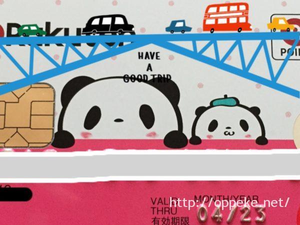 楽天カードのピンクパンダちゃんが届いた!特典をムダにするアホな私?