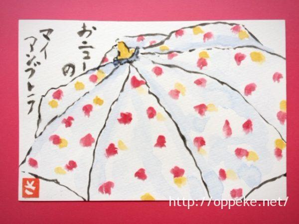 絵手紙,傘