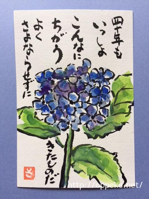 絵手紙,紫陽花,6月
