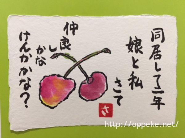 【絵手紙】さくらんぼ-6月の絵手紙カレンダーは、うっふ~ん♡