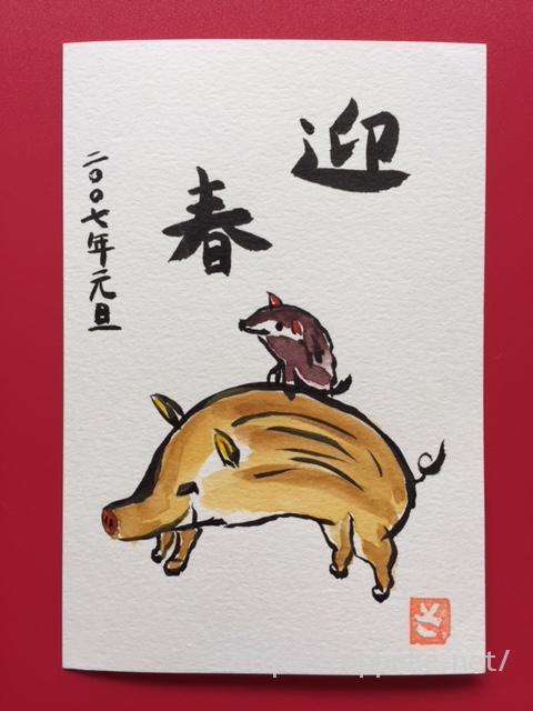 【絵手紙】亥年の年賀状-2019-亥(い・いのしし)描いておめでとう!