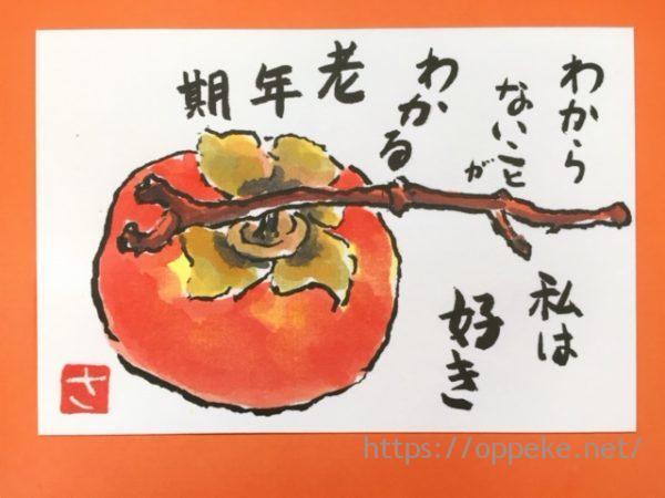 絵手紙【柿】渋柿を干し柿にしたら老年期!?