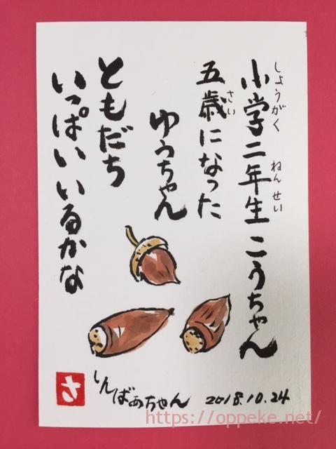 【絵手紙】秋♪どんぐりコロコロ、どんぐり子~\(^o^)/