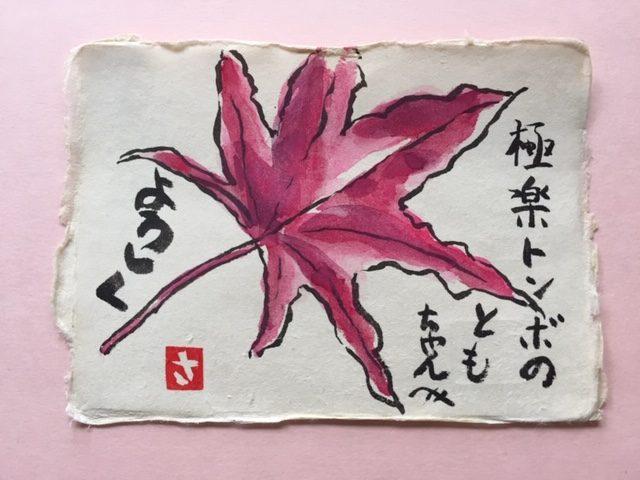 【絵手紙】もみじの美しさにシニアパワー炸裂の秋?極楽とんぼもご挨拶!