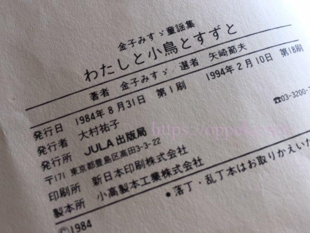 金子みすゞ 著作権