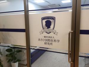 あさひ国際医科学研究所