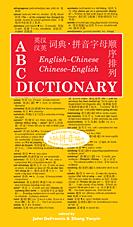 ABC English-Chinese