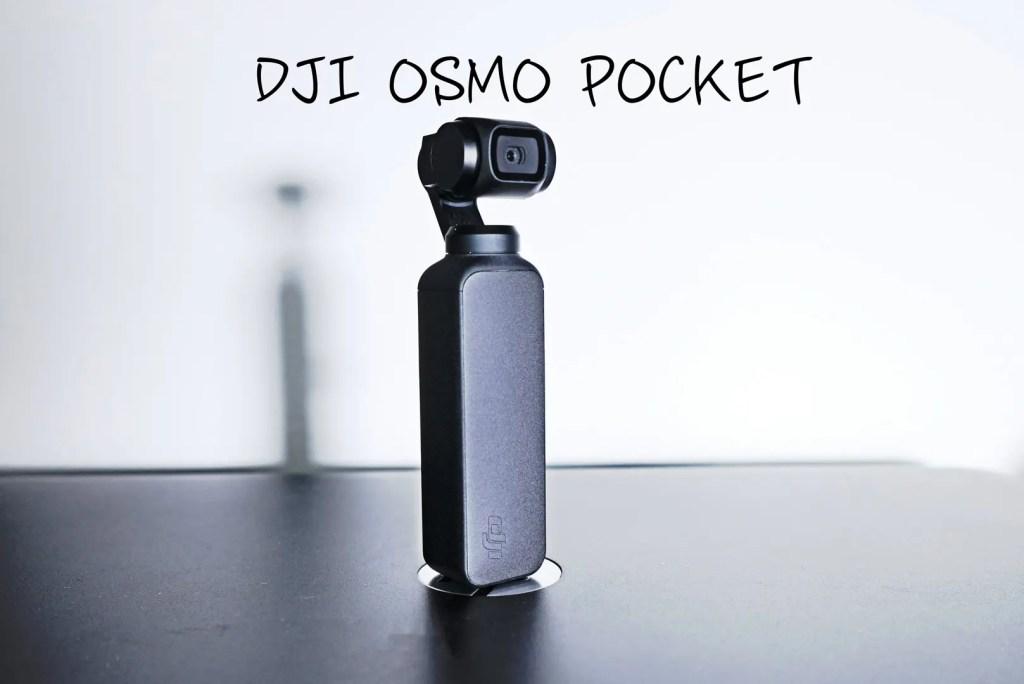 DJI OSMO POCKETを販売日から使ってカメラ人としてのレビュー
