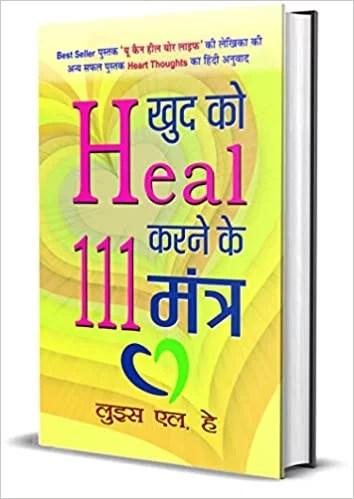 खुद को हील करने के 111 मंत्र - You Can Heal Your Life