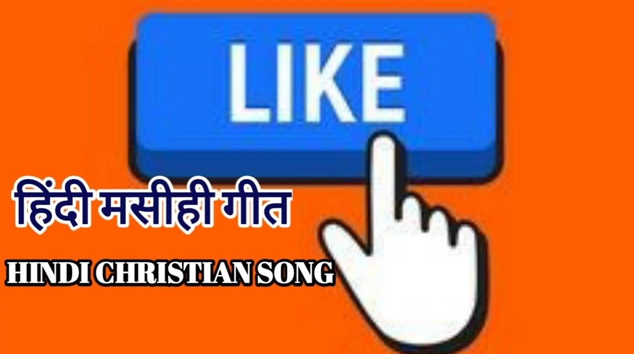 हिन्दी मसीही गीत-2