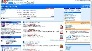 travel.rakuten.co.jp in 2001