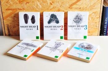 「Night Headシリーズ」著:飯田譲治  講談社
