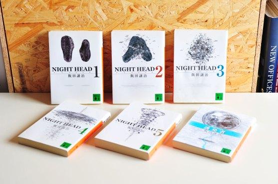 「Night Headシリーズ」著:飯田譲治