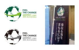 「グリーンピース・ジャパン設立20周年記念」ロゴデザイン